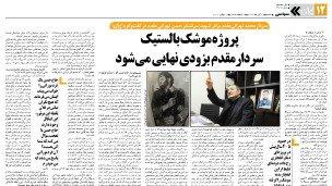ایران در مرحله نهایی ساخت موشک قارهپیما - ادعایی که حذف شد