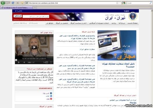 واکنش ها به راه اندازی سفارت مجازی آمریکا؛ ایران سایت سفارت را فیلتر کرد