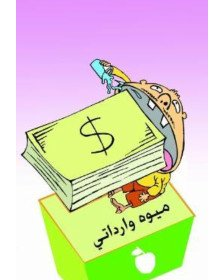 بررسی روزنامه های تهران سهشنبه ۲۹ آذر