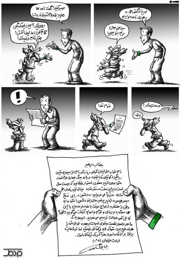 کاریکاتور جدید خانواده درگیر - نامه محترمانه