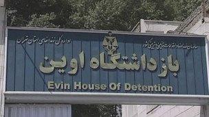 ابراز نگرانی درباره وضعیت دو زندانی سیاسی در ایران