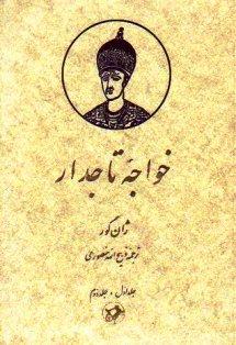 خواجه تاجدار -  نوشته  ژان گور - مترجم: ذبیح الله منصوری