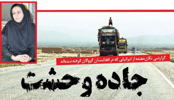 جاده وحشت : گزارشی تکاندهنده از ایرانیانی که در افغانستان گروگان گرفته شدهاند