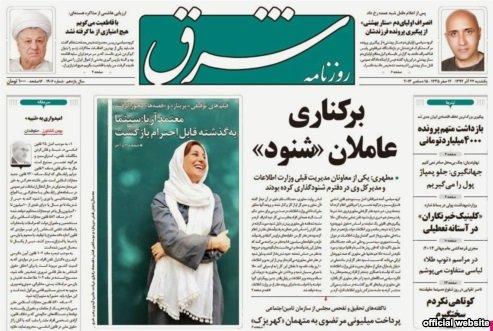 بررسی روزنامه های صبح تهران؛ یکشنبه ۲۴ آذر