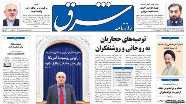 بررسی روزنامههای صبح دوشنبه تهران - ۲۵ آذر