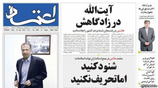 بررسی روزنامه های صبح چهارشنبه تهران - ۲۷ آذر