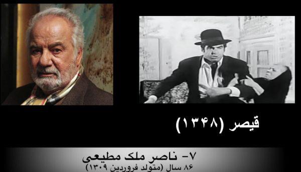 قدیمیترین هنرپیشههای سینما و تلویزیون که هنوز زنده هستند از ناصر ...