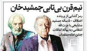 رمزگشایی از اختلافات 50 ساله جمشید مشایخی با عزت الله انتظامی