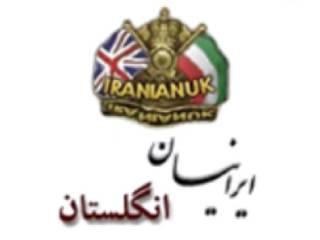 ایرانیان انگلستان